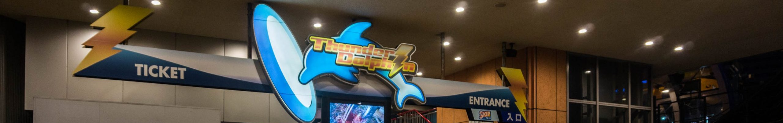 Category: Tokyo Dome City Attractions